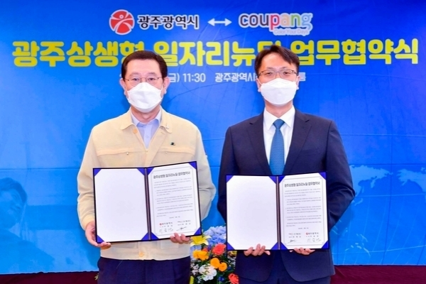 Coupang to set up large-scale logistics base in Gwangju