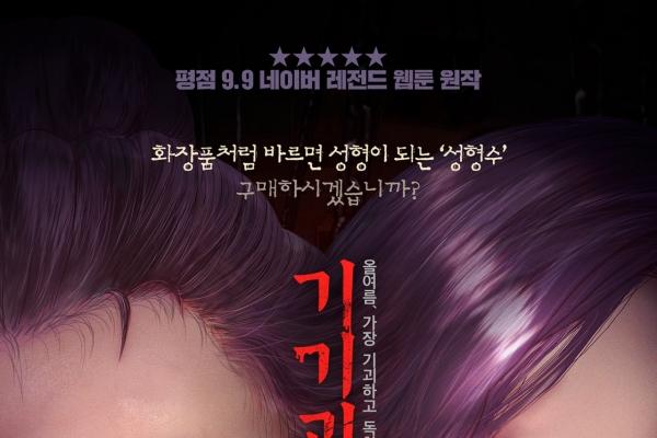 [Herald Interview] 'Beauty Water' makes breakthrough for Korean genre animation