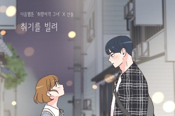 Webtoon OST goes mainstream