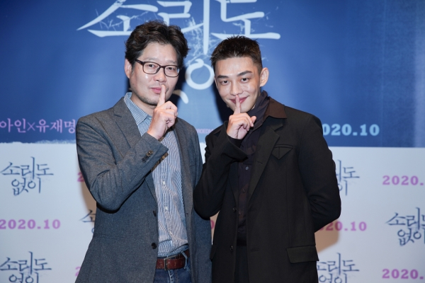 Yoo Ah-in stars in 'Voice of Silence' without a single line