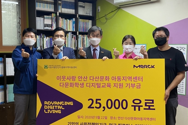 Merck gives $29,000 to Ansan multicultural children care center