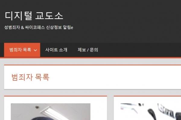 S. Korea blocks access to 'Digital Prison' website