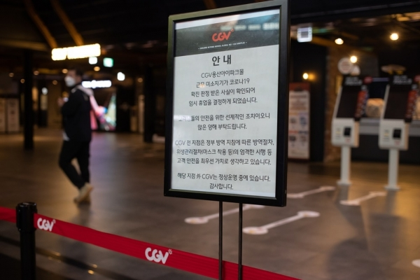 CGV to reduce number of cinemas by 30% amid coronavirus slump