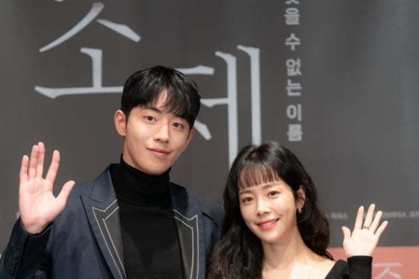 Han Ji-min, Nam Joo-hyuk team up again in romance remake 'Josee'