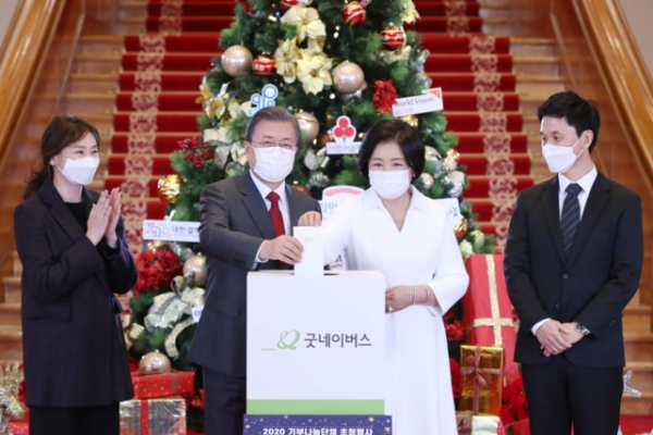 Moon, first lady invite charity group representatives to Cheong Wa Dae