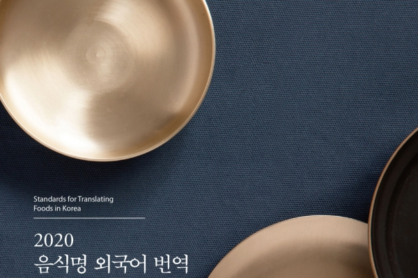 Korean food translations become easier for foreigners to understand