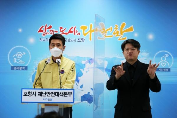 Pohang city orders mandatory virus testing for each household
