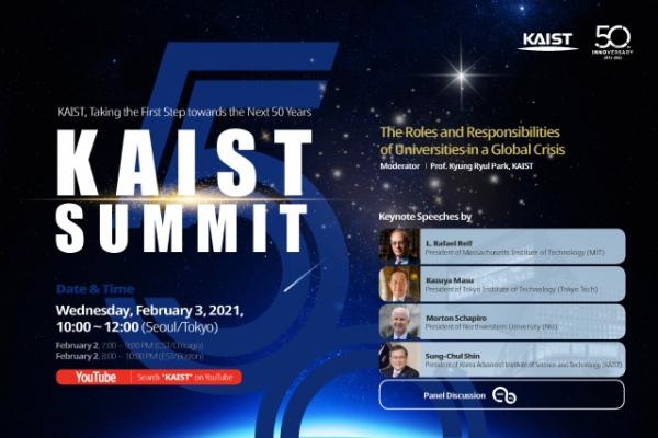 KAIST to hold online forum with MIT, Tokyo Tech, Northwestern University