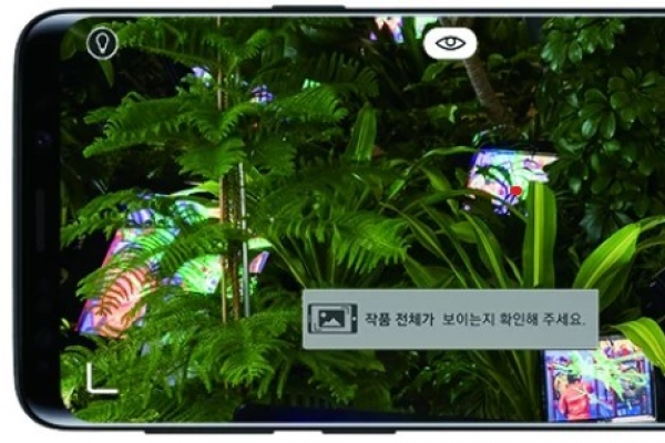 Nam June Paik Art Center offers augmented-reality experience