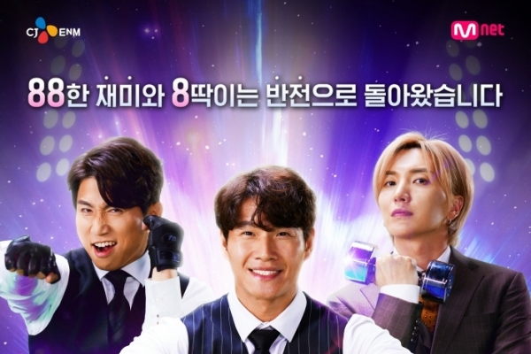 Remake rights to Mnet's 'I Can See Your Voice' sold to France, Belgium, Canada