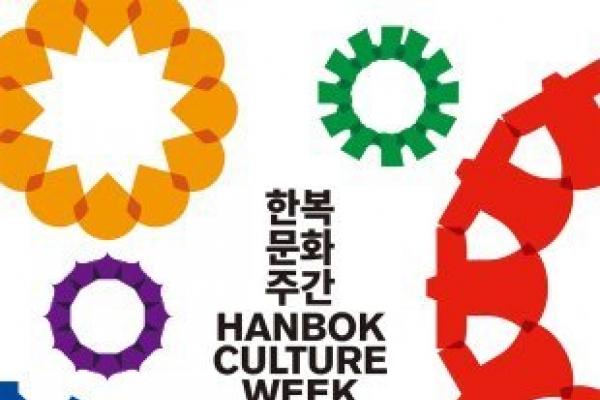 2021 Hanbok Culture Week kicks off Friday