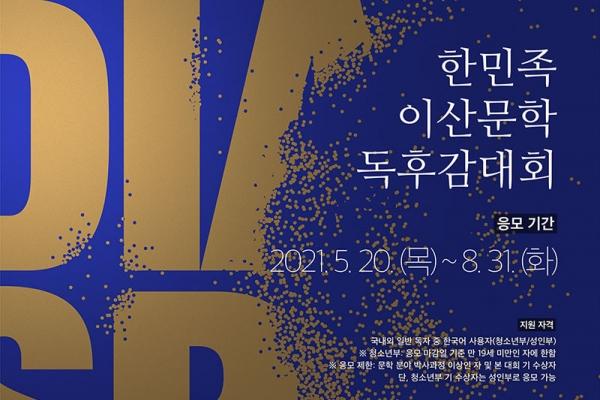 Korean Diaspora Literature Essay Contest calls for submissions