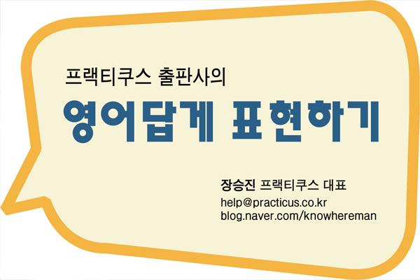 [영어답게 표현하기] 경제, 정치, 사회 문화 표현들