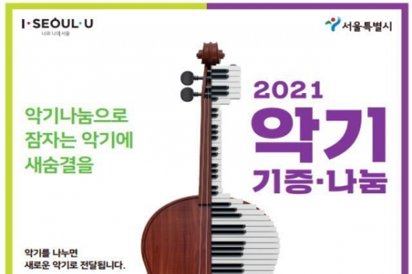 Seoul seeks donations of used musical instruments