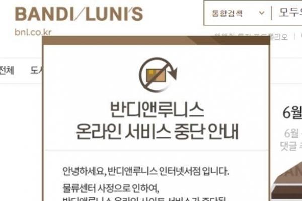 S. Korea's No. 3 bookstore chain goes bankrupt