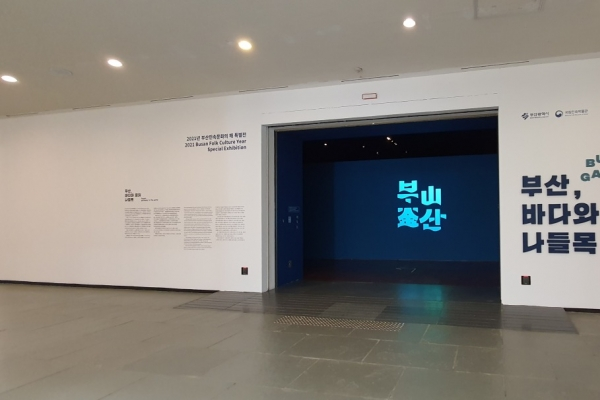 National Folk Museum of Korea offers intimate look into life in Busan of yore