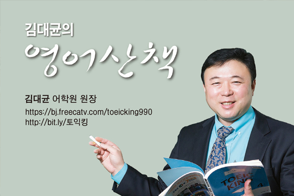 [김대균의 영어산책] 영어공부 학습여건에 불만을 가진 독자들에게 자극이 되는 글!