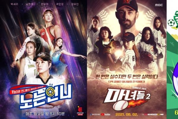 Women's sports rises as trending content in Korean TV