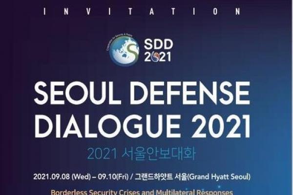 S. Korea opens annual int'l security forum