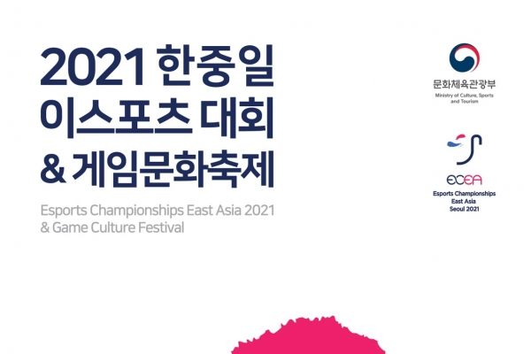 First esports championship pitting Korea, Japan and China to take place in Seoul