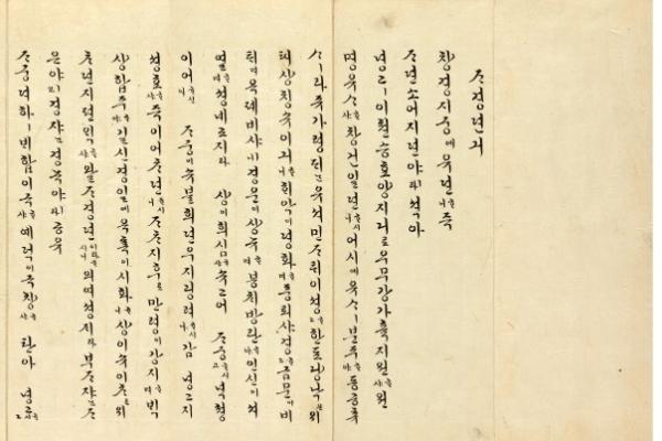 Princess Deokon font to commemorate Hangeul Day