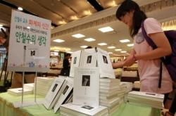 Ahn's book is an instant top seller