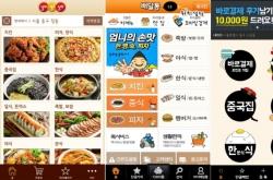 [Weekender] Mobile food order apps seek to go mainstream
