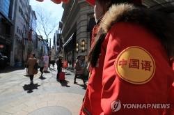 China's THAAD retaliation pounds Korean tourism