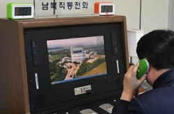 Koreas end contact via resumed hotline without agreement on talks