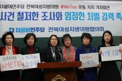 [Newsmaker] How #MeToo movement is pushing for revision of South Korea's defamation law