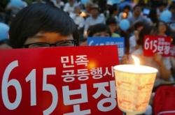 Hopes rise for inter-Korean event for June 15 declaration