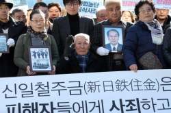 Ruling on forced labor poses dilemma to S. Korea