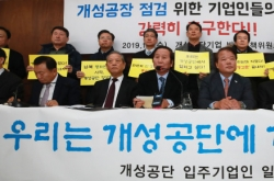Kaesong industrial park business owners push to visit NK for seventh time