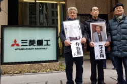 Korean forced labor victims seek court seizure of Mitsubishi assets