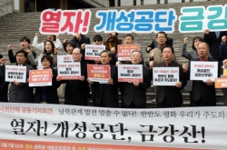 S. Korea puts off decision on biz people's request to visit shuttered factory park in N. Korea