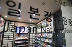 S. Korean travel to Japan falls 5% Jan. to May
