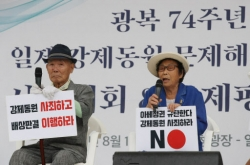 [From the scene] Anti-Abe rallies dominate central Seoul on Liberation Day