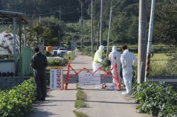 S. Korea reports 2nd confirmed African swine fever case