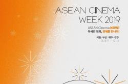 ASEAN Cinema Week 2019 to be hosted in Busan