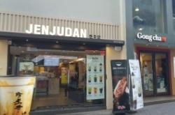 [Weekender] Taiwan arrives on Korean cafe scene