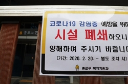 4 cases in Seoul linked to community center