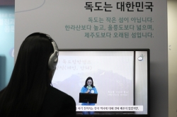 S. Korea files protest at Japan over repeated Dokdo claims in annual diplomatic book
