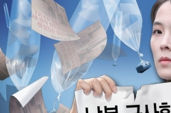 N. Korea vows to abolish inter-Korean liaison office in anger over leaflets