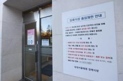 Biz community on virus alert after reporter at Lee Kun-hee's funeral tests positive