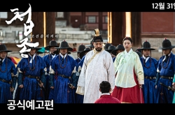 CHA to release short film on palace guard inspection ceremony