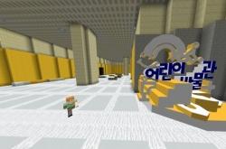 [Weekender] Korean gatherings go virtual on Minecraft amid pandemic