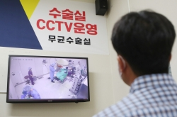 79% of S. Koreans want surveillance cameras in hospital operating rooms: poll