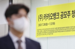 KakaoBank fails to set new record in IPO subscription