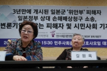 First hearing in 'comfort women' case held three years after lawsuit filed
