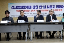 Korean, Japanese lawyers demand action for forced labor victims